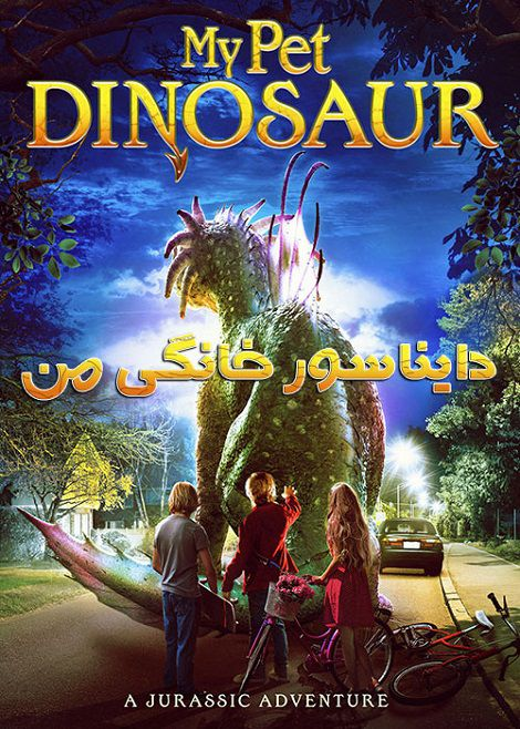 دانلود دوبله فارسی فیلم دایناسور خانگی من My Pet Dinosaur 2017