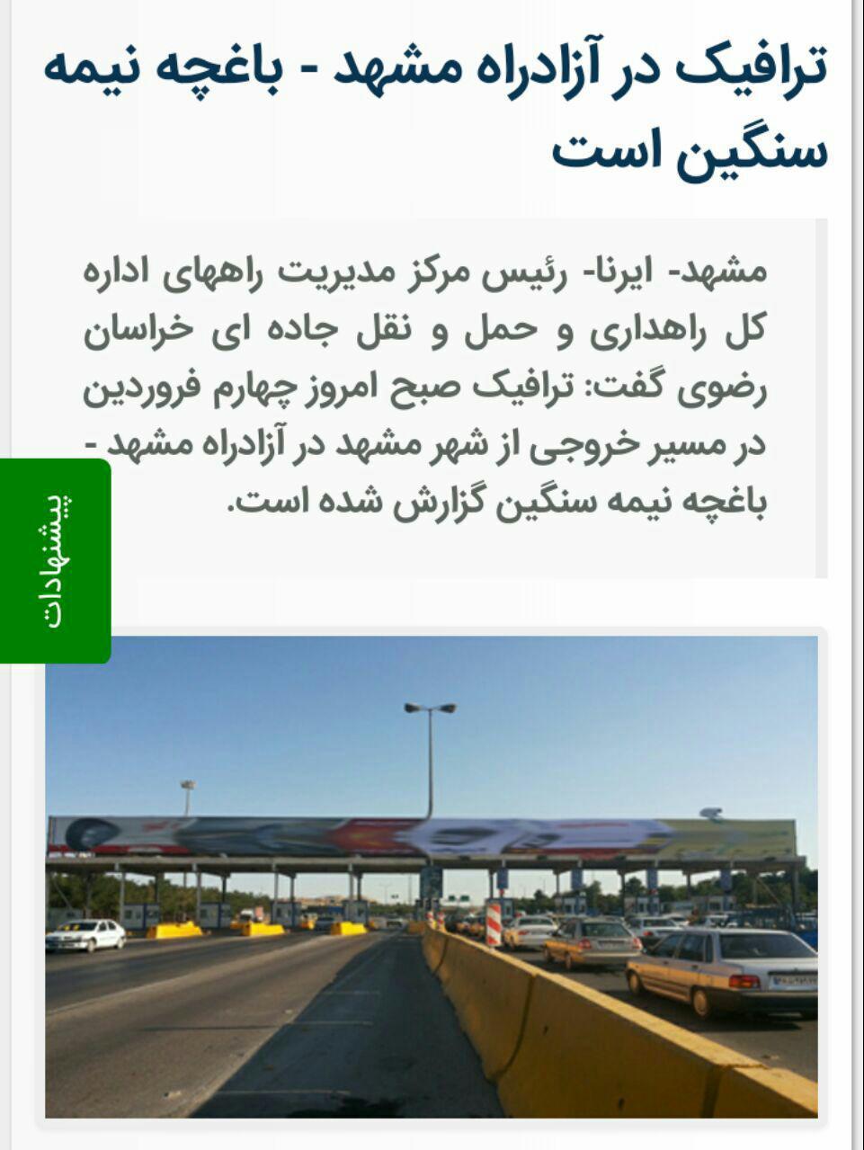 ازاد راه مشهد باغچه در ترافیک سنگین