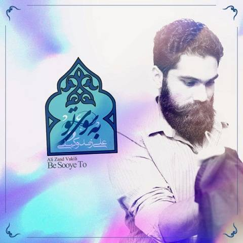 دانلود آهنگ به سوی تو از علی زند وکیلی