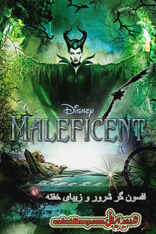 دانلود فیلم دوبله فارسی افسون گر شرور Maleficent 2014