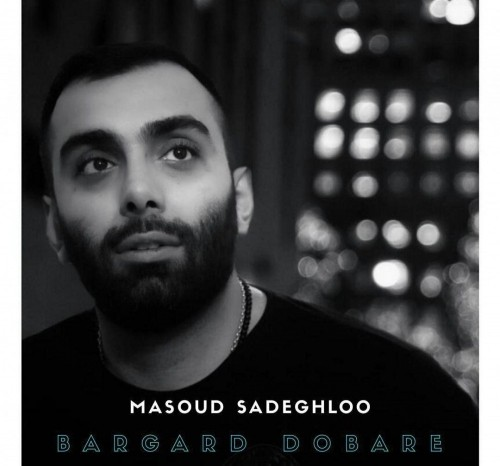 آهنگ جدید مسعود صادقلو برگرد دوباره
