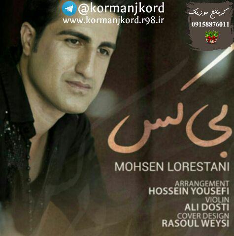 دانلود اهنگ جدید محسن لرستانی به نام بی کس