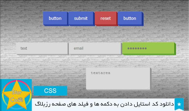 دانلود کد استایل دادن به دکمه ها و فیلد های صفحه رزبلاگ