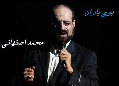 نسخه بیکلام آهنگ بوی باران از محمد اصفهانی