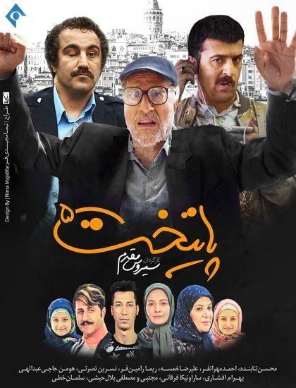 دانلود مجموعه کامل سریال ایرانی پایتخت 5