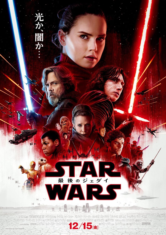 دانلود فیلم خارجی Star Wars: The Last Jedi 2017
