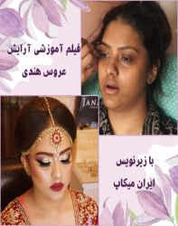 آموزش کامل آرایش عروس آسیایی به صورت دوبله