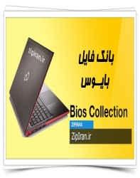 فایل بایوس لپ تاپ Fujitsu Siemens LifeBook AH532