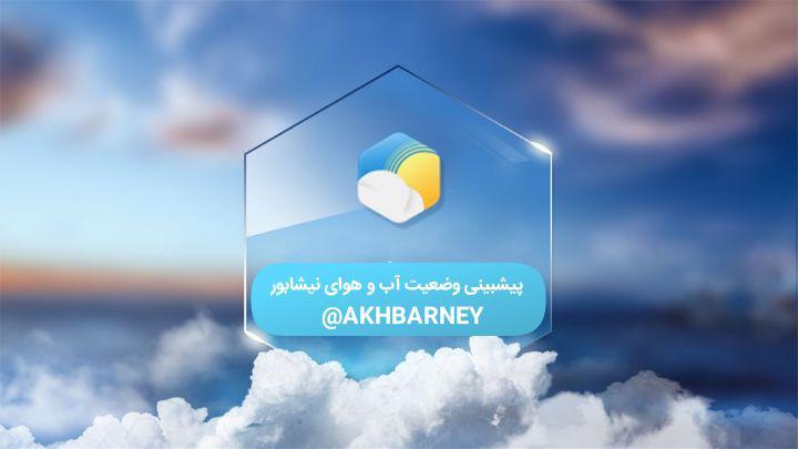 هوای امروز// پایگاه خبری شهر نیشابور