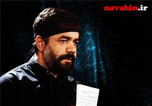شهادت حضرت ام البنین 97 رایة العباس تهران - حاج محمود کریمی