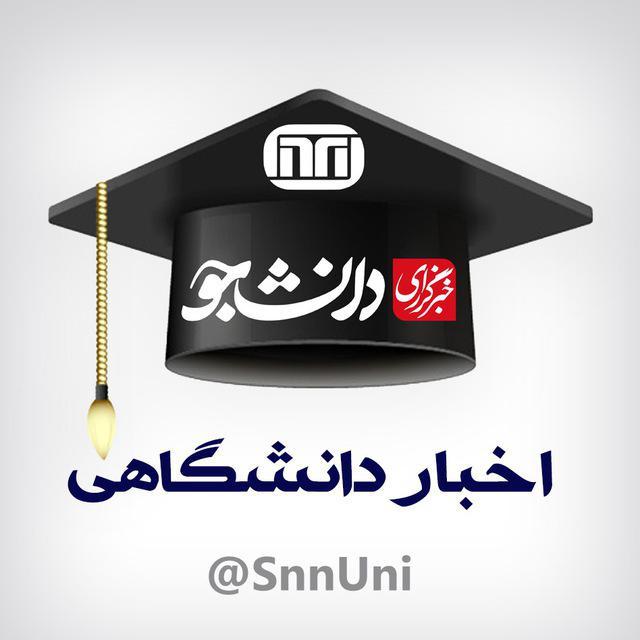 کانال تلگرامی تو دانشگاه اراک چه خبره