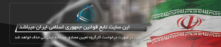 تصویر : http://rozup.ir/view/2485890/3.jpg