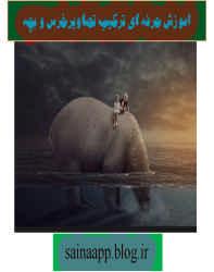 آموزش حرفه ای ترکیب تصاویر خرس و بچه