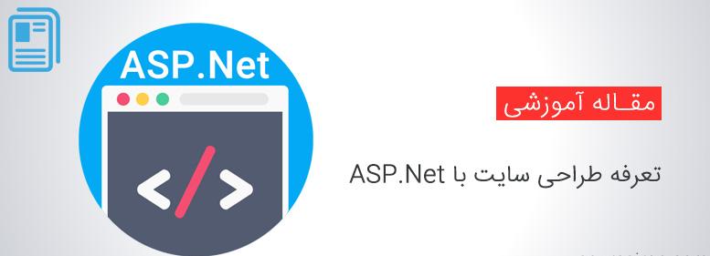 تعرفه ی طراحی سایت با Asp.net