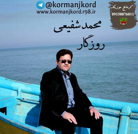 دانلود آهنگ جدید محمد شفیعی ب نام روزگار