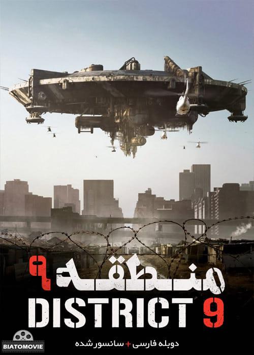 دانلود فیلم District 9 2009 منطقه 9 با دوبله فارسی