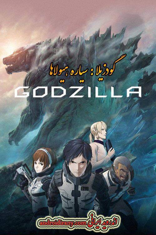 دانلود انیمیشن دوبله فارسی فیلم گودزیلا:سیاره هیولاها Godzilla Monster Planet 2017