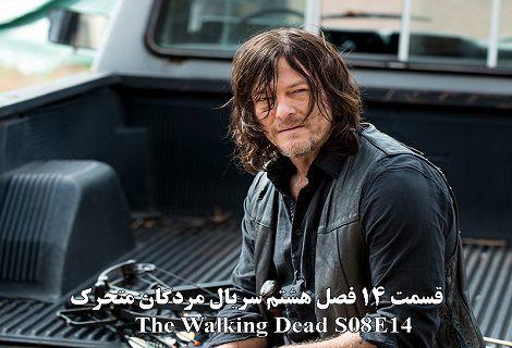 دانلود قسمت چهاردهم فصل 8 سریال مردگان متحرک The Walking Dead
