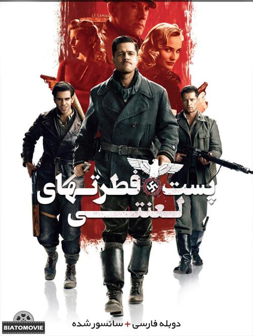 دانلود فیلم Inglourious Basterds 2009 پست فطرت های لعنتی با دوبله فارسی