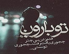 دل نوشته های غمگین کوتاه و دلنشین 97