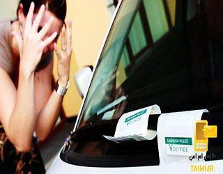 آموزش استعلام خلافی خودرو دریافت و پرداخت خلافی ماشین
