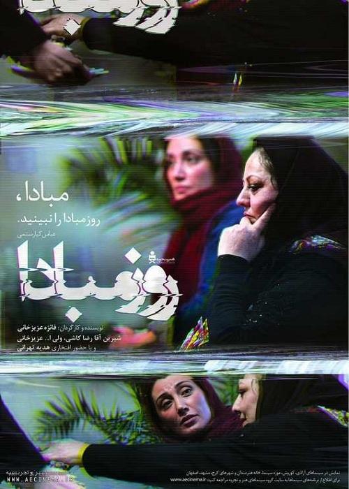 فیلم روز مبادا