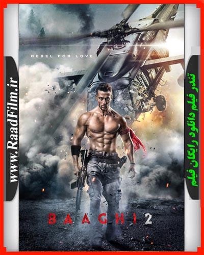دانلود فیلم Baaghi 2 2018