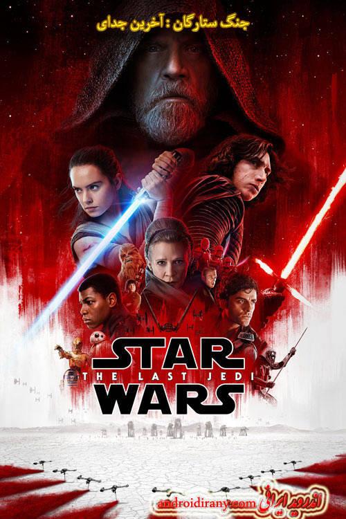 دانلود فیلم دوبله فارسی جنگ ستارگان:آخرین جدای Star Wars The Last Jedi 2017