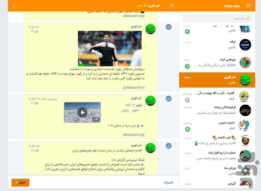 دانلود رایگان پیام رسان ایرانی ایتا Eitaa Messenger