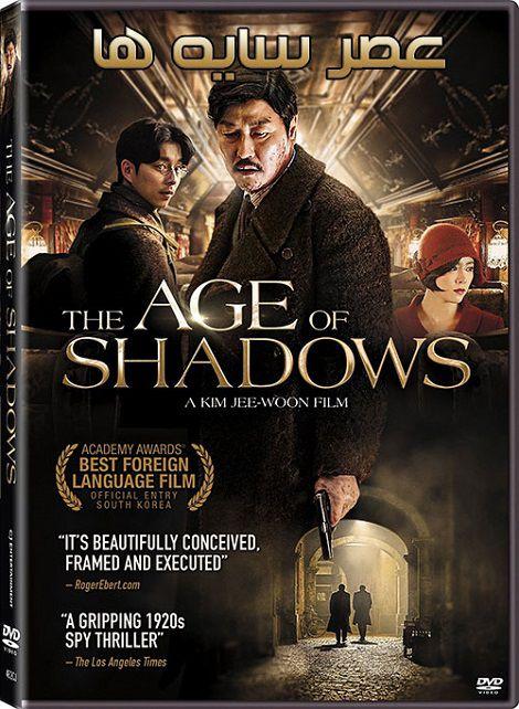 دانلود فیلم عصر سایه ها The Age of Shadows 2016 دوبله فارسی