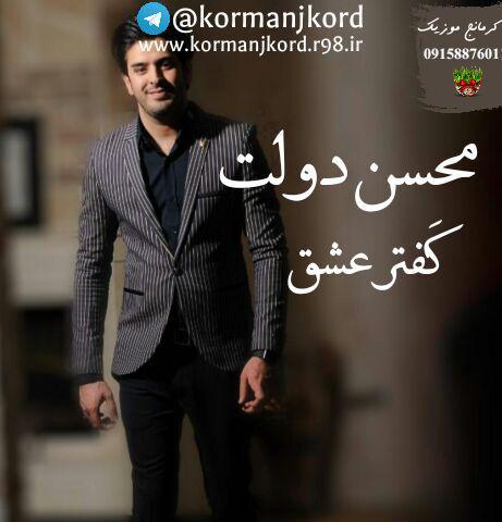 دانلود آهنگ جدید محسن دولت به نام کفتر عشق