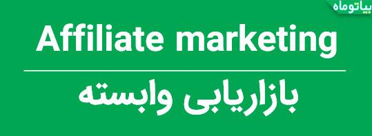 بازار یابی ، بازاریابی وابسته ، affilate marketing