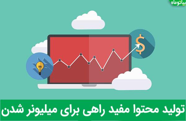 Content marketing یا بازاریابی محتوا