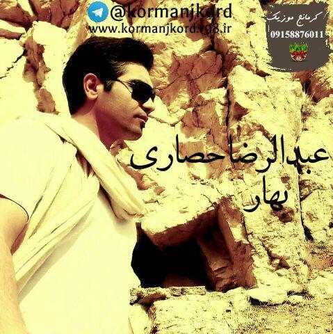دانلود آهنگ جدید عبدالرضا حصاری به نام بهار