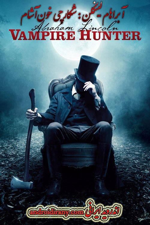 دانلود فیلم دوبله فارسی آبراهام لینکلن:شکارچی خونآشام Abraham Lincoln Vampire Hunter 2012