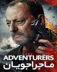 فیلم ماجراجویان 2017 The Adventurers