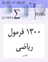 ۱۳۰۰ فرمول ریاضی به زبان اصلی
