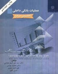کتاب بانکداری داخلی