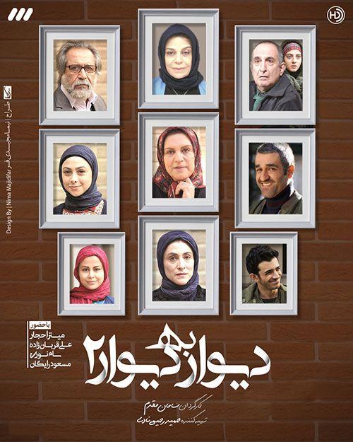 دانلود مجموعه کامل سریال ایرانی دیوار به دیوار 2