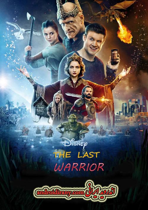 دانلود فیلم دوبله فارسی آخرین جنگجو The Last Warrior 2017