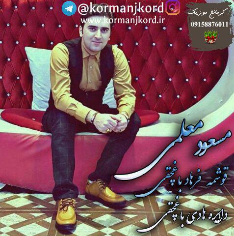 اجرای مسعودمعلمی با قوشمه نوازی بسیارزیبا از فرهادباغچقی