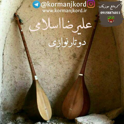 دانلود اجرای دوتار زنی جدید و زیبا علیرضا اسلامی