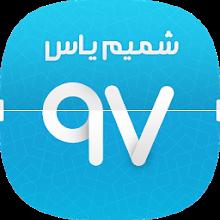 دانلود رایگان برنامه Shamim Yas v3.4 - برنامه شمیم یاس تقویم ایرانی اذانگو و هواشناسی برای اندروید