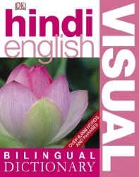 دیکشنری تصویری دو زبانه هندی انگلیسی انتشارات DK