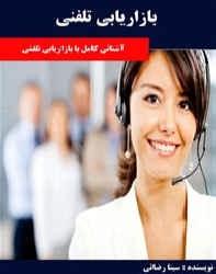 کتاب بازاریابی تلفنی