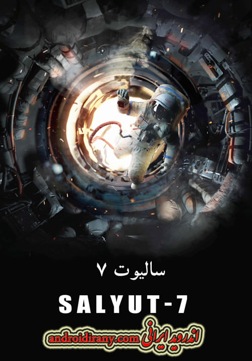 دانلود فیلم دوبله فارسی سالیوت 7 – Salyut-7 2017
