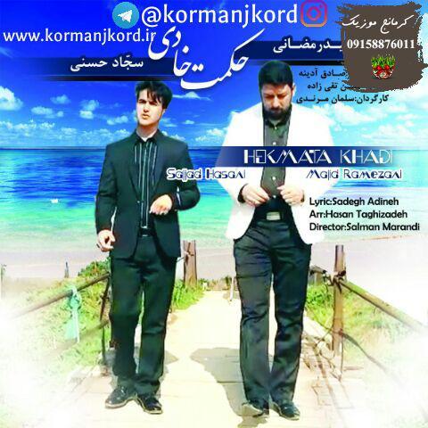 دانلود آهنگ جدید مجید رمضانی و سجاد حسنی به نام حکمت خادی