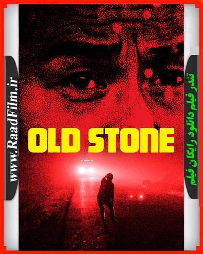 دانلود فیلم Old Stone 2016
