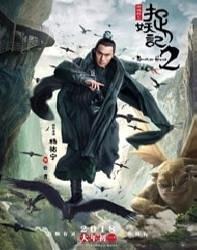 دانلود فیلم چینی شکار هیولا 2