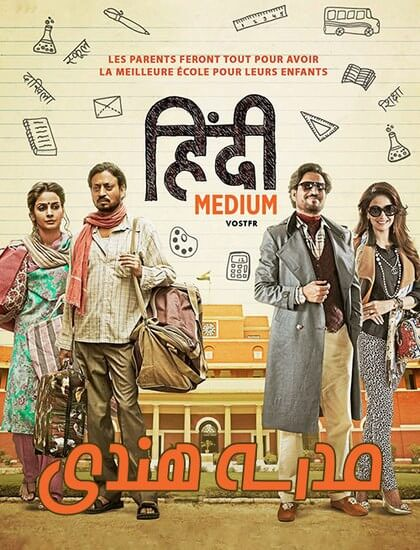 فیلم 2017 Hindi Medium
